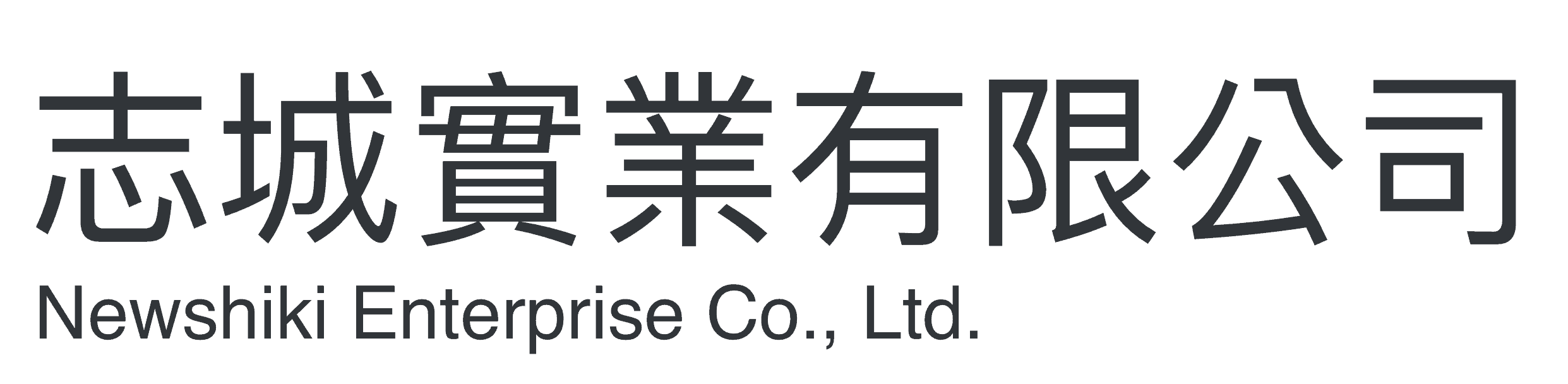 志城實業有限公司 Logo